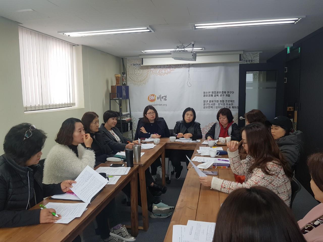 2019 마포혁신교육지구 학부모위원회 3월 1차 정기회 결과