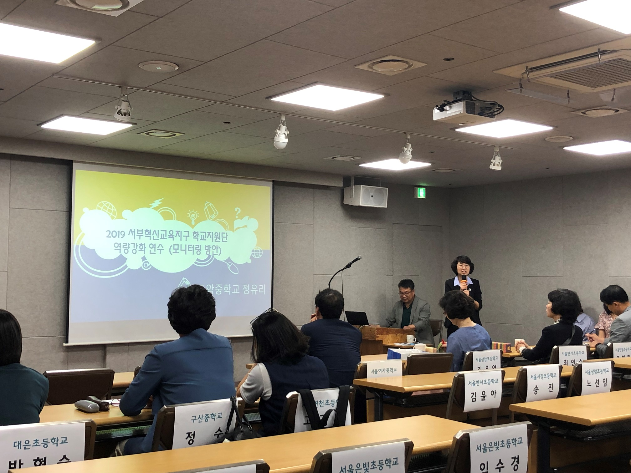 2019 마포혁신교육지구 교사위원회 6월 정기회