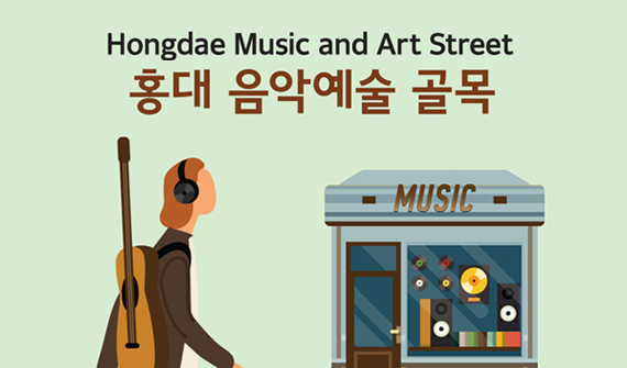 Cover Image. Hongdae Alleys of Music and Art