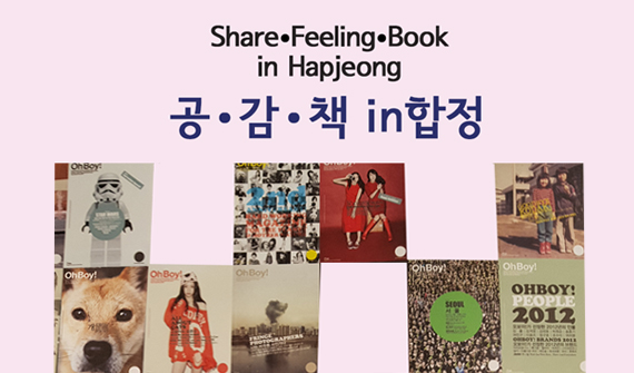 Cover Image. Share·Feeling·Book in Hapjeong