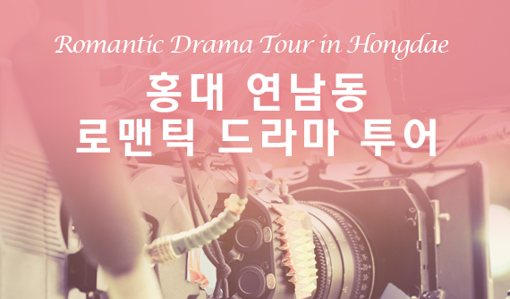 Cover Image. Romantic Drama Tour in Hongdae(Yeonnam-dong)