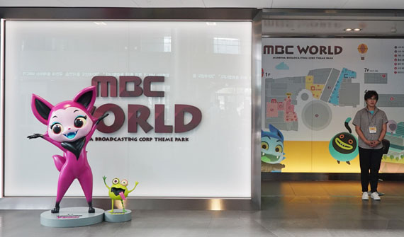 MBC World ,Cover Image