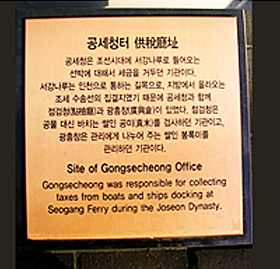 The Site of the Gongsecheong