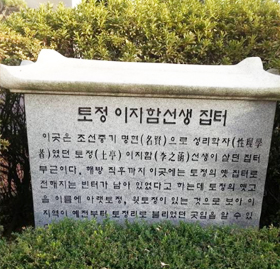 The Site of the House of Tojeong Yi Ji-ham